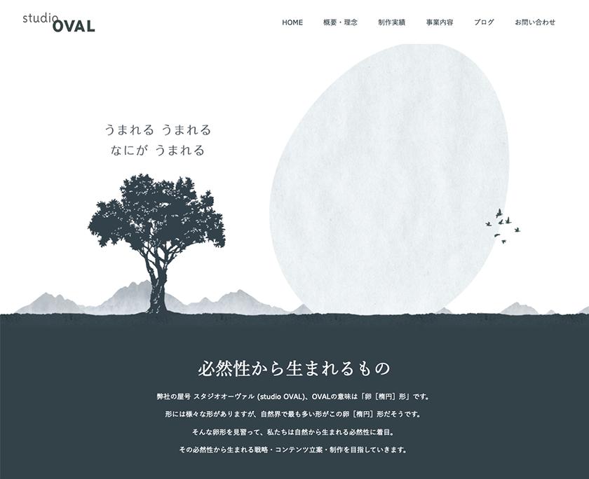 スタジオオーヴァル新サイト
