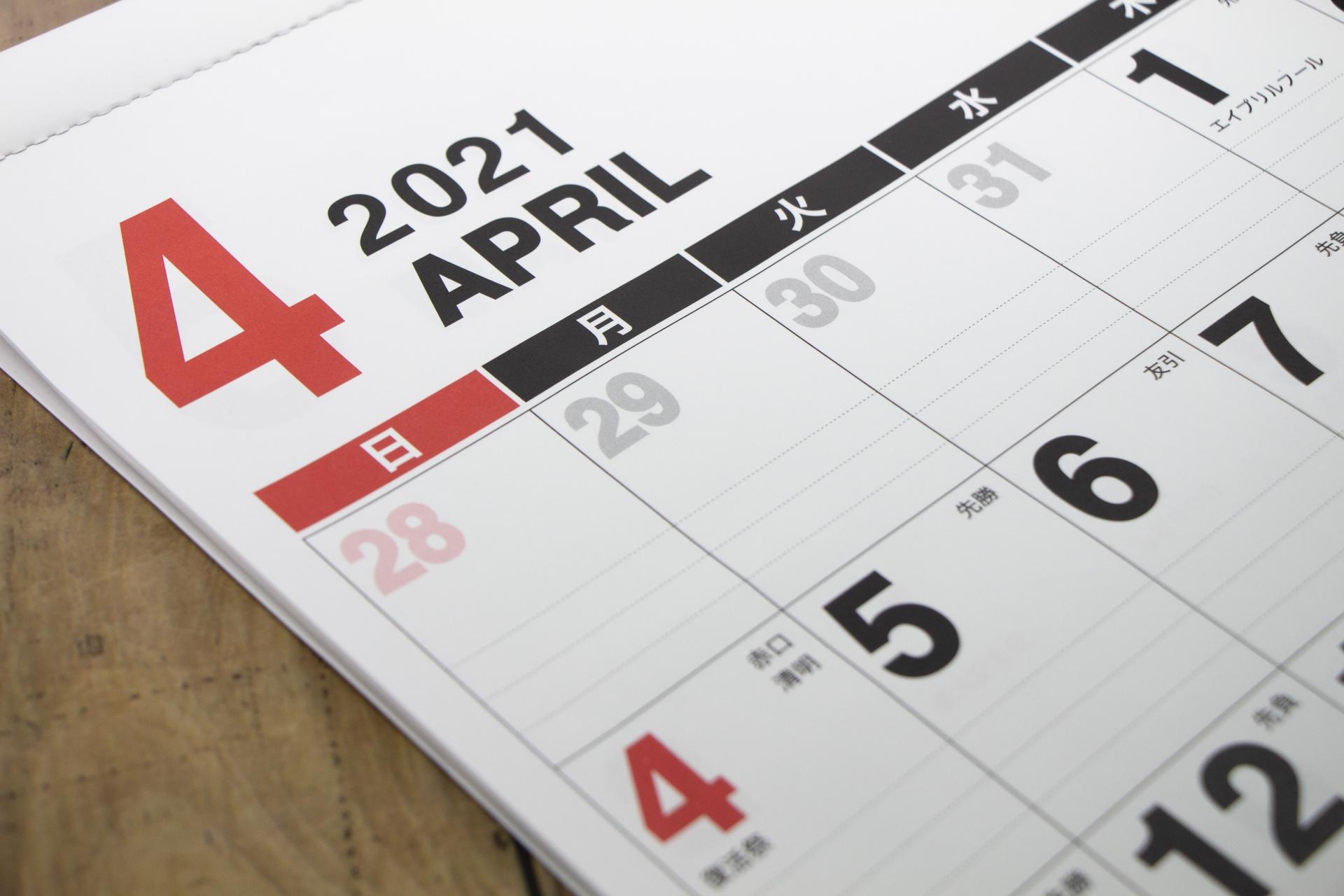 2021年4月カレンダーアイキャッチ画像
